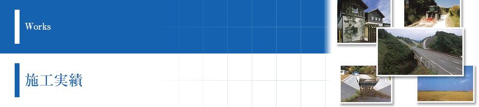 施工事例|総合流域防災(河川)工事(湊川27-1工区) 平成28年度 鹿児島県土木部優良工事 熊毛支庁建設部長表彰